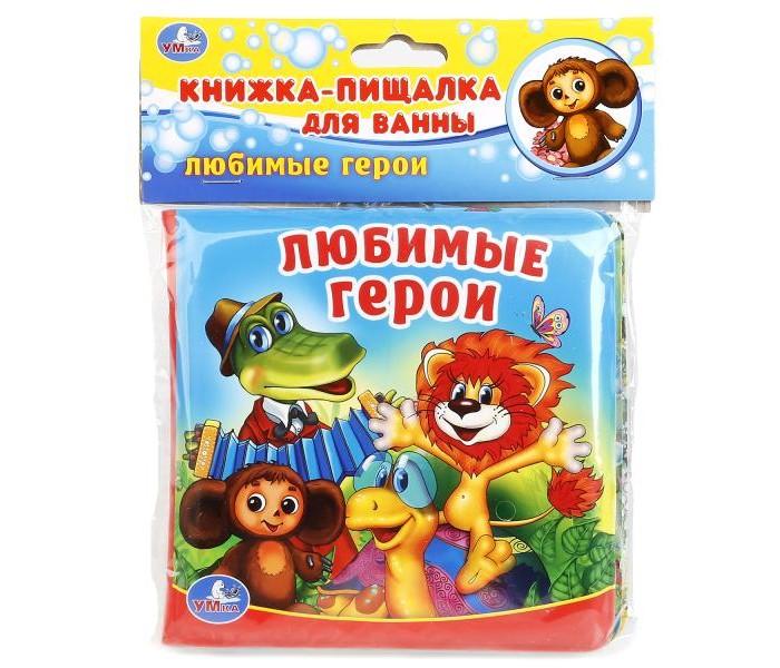 Игрушки для ванны Умка Книга-пищалка для ванны Любимые герои цена