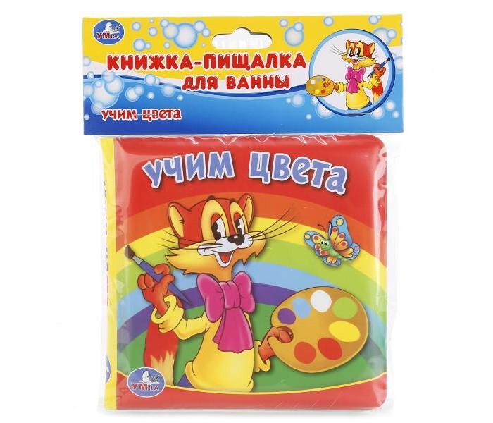 Игрушки для ванны Умка Книга-пищалка для ванны Учим цвета умка книга пищалка для ванны репка