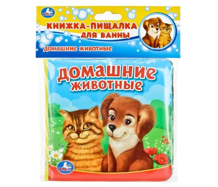 Игрушки для ванны Умка Книга-пищалка для ванны Домашние животные умка книга пищалка для ванны репка