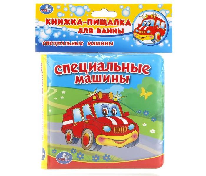Игрушки для ванны Умка Книга-пищалка для ванны Специальные машины цена