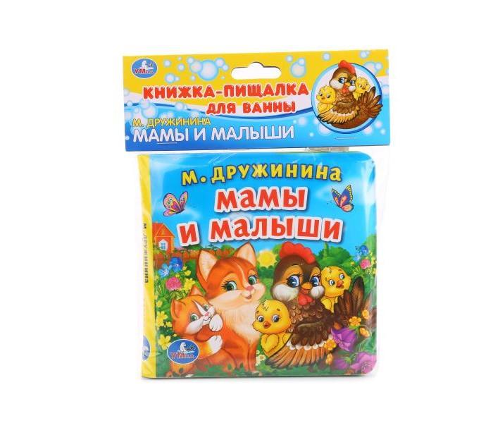 Игрушки для ванны Умка Книга-пищалка для ванны Мамы и малыши умка книга пищалка для ванны репка