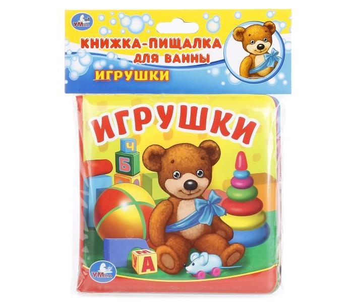 Игрушки для ванны Умка Книга-пищалка для ванны Игрушки электронные игрушки умка обучающий сканер