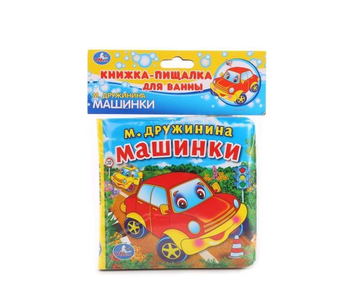 Игрушки для ванны Умка Книга-пищалка для ванны Машинки цена