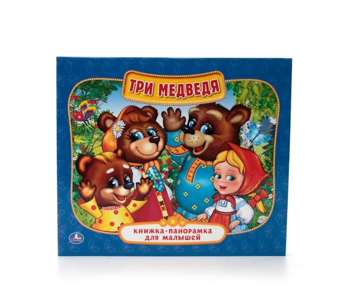 Книжки-панорамки Умка Книжка-панорамка для малышей Три медведя книжки игрушки умка книжка пианино песенки для малышей