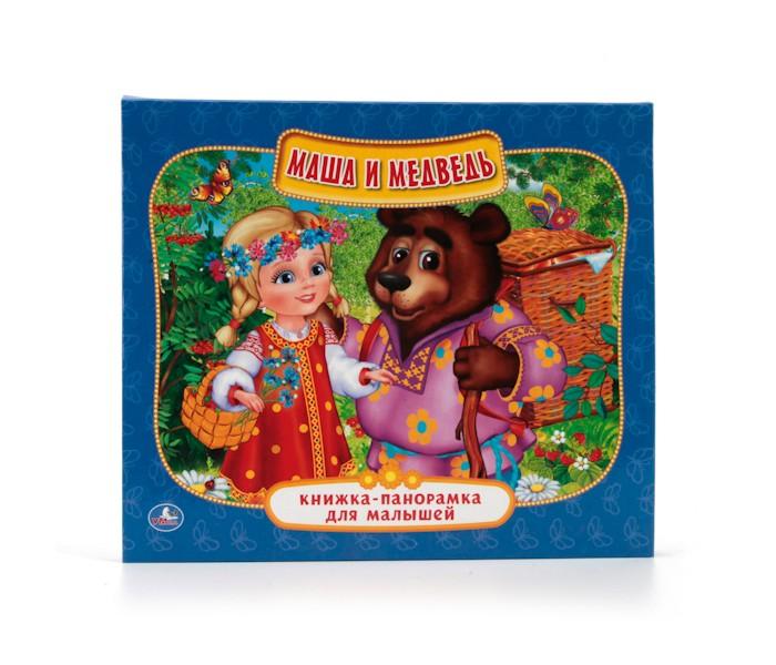 Книжки-панорамки Умка Книжка-панорамка Маша и медведь маша и медведь колпак машины сказки 6 шт