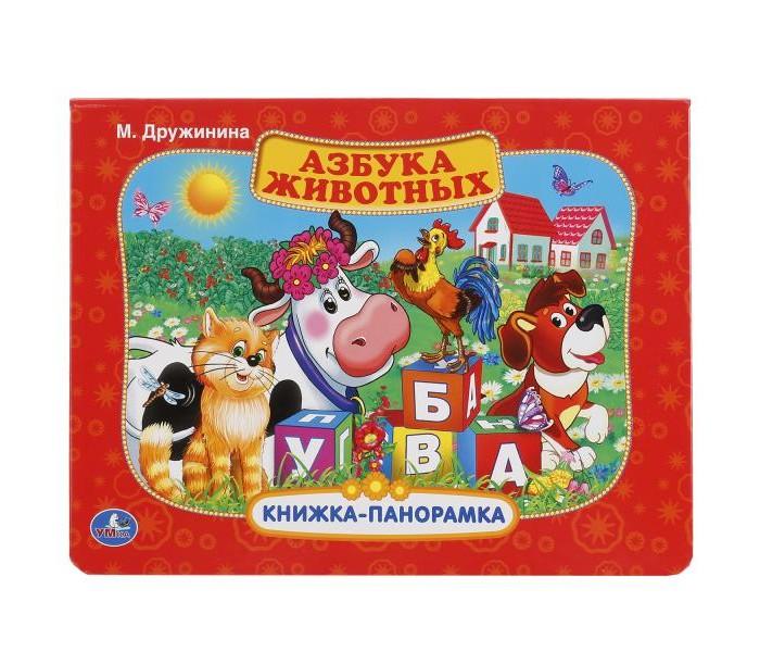 Книжки-панорамки Умка Книжка-панорамка Азбука животных феникс книжка волшебная азбука
