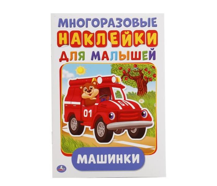 Книжки с наклейками Умка Книга Многоразовые наклейки для малышей Машинки музыкальные книжки умка книга мои любимые машинки