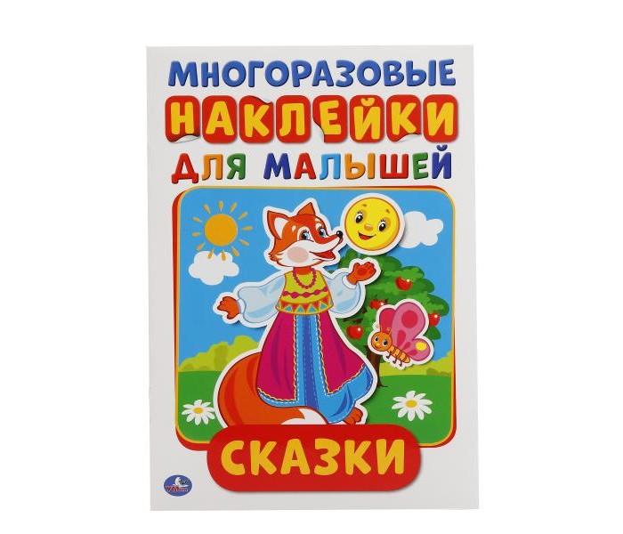 Книжки с наклейками Умка Книга Многоразовые наклейки для малышей Сказки книжки с наклейками смурфики многоразовые наклейки