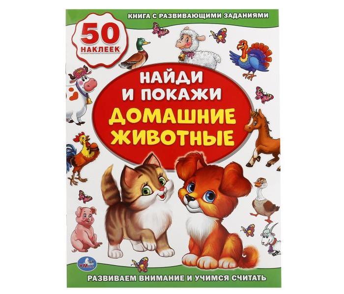 Купить Умка Развивающая книжка Найди и покажи Домашние животные 50 наклеек в интернет магазине. Цены, фото, описания, характеристики, отзывы, обзоры