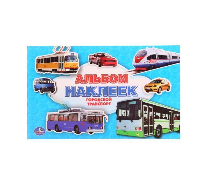 Фото - Детские наклейки Умка Альбом наклеек малый формат Городской транспорт альбом наклеек городской транспорт
