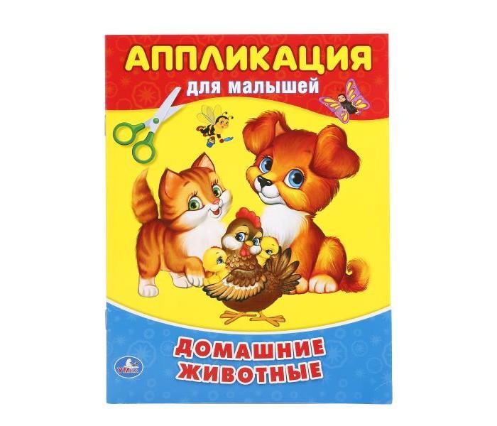 Аппликации для детей Умка Аппликация для малышей Домашние животные 16х21 см arti m фоторамка kayleah 16х21 см