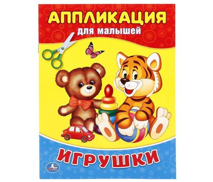 Аппликации для детей Умка Аппликация для малышей Игрушки игрушки для детей