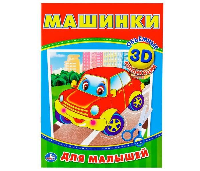Наборы для творчества Умка 3D Аппликация для малышей Машинки умка аппликация по номерам колибри winx