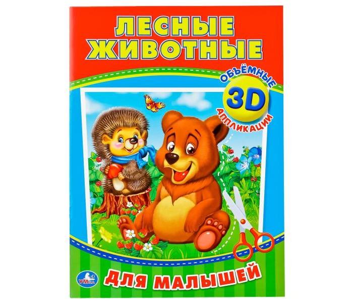 Наборы для творчества Умка 3D Аппликация для малышей Лесные животные умка аппликация по номерам колибри winx