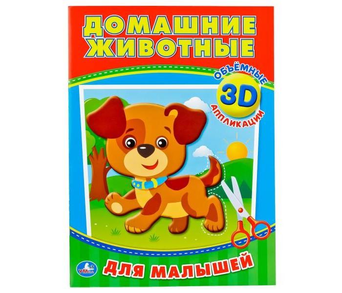 Наборы для творчества Умка 3D Аппликация для малышей Домашние животные умка аппликация по номерам колибри winx