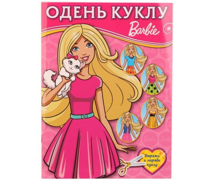 Книжки с наклейками Умка Книга Одень куклу Барби 21х28 см