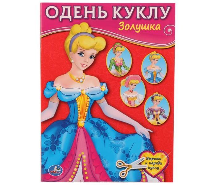 Книжки с наклейками Умка Книга Одень куклу Золушка