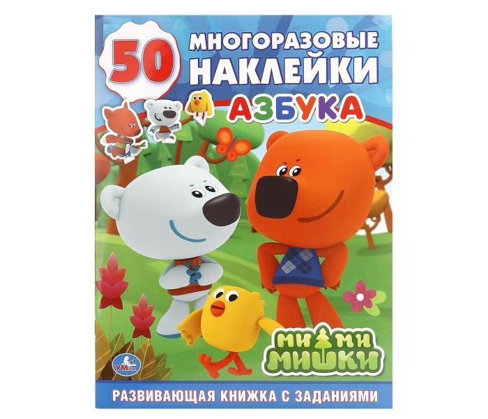 Книжки с наклейками Умка Книга с многоразовыми наклейками Азбука Ми-ми-мишки раскраски умка ми ми мишки