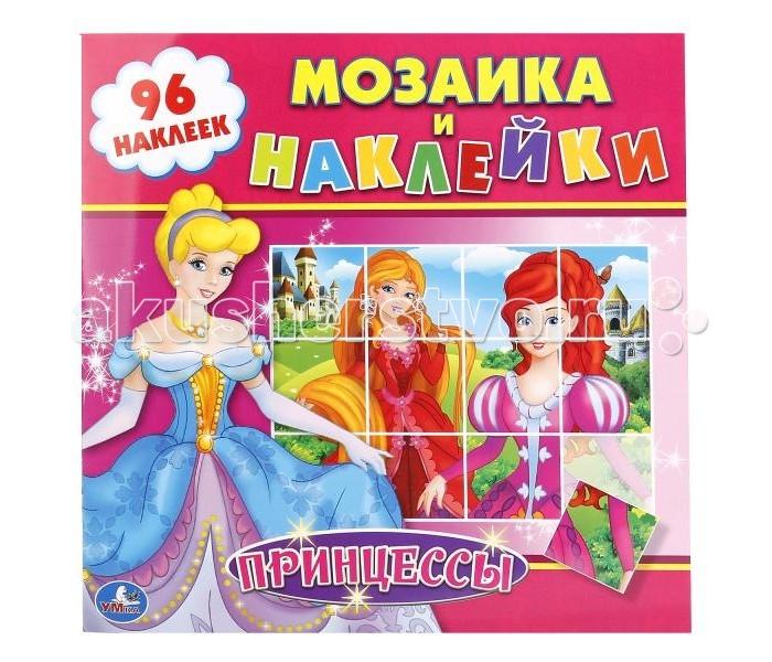 Детские наклейки Умка Альбом Мозаика и наклейки раскраски умка мозаика и наклейки машинки