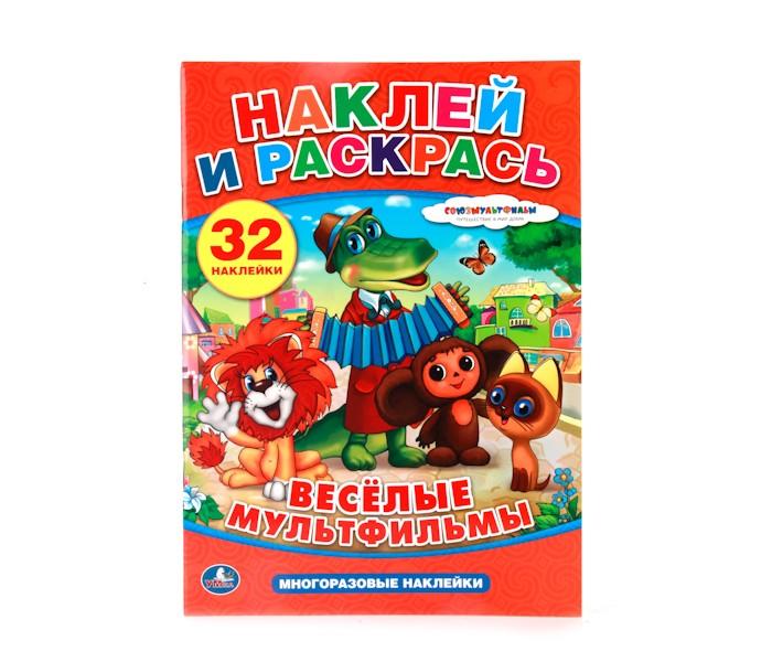 Раскраски Умка Наклей и раскрась с многоразовыми наклейками куколки наклей и раскрась мини альбом с наклейками