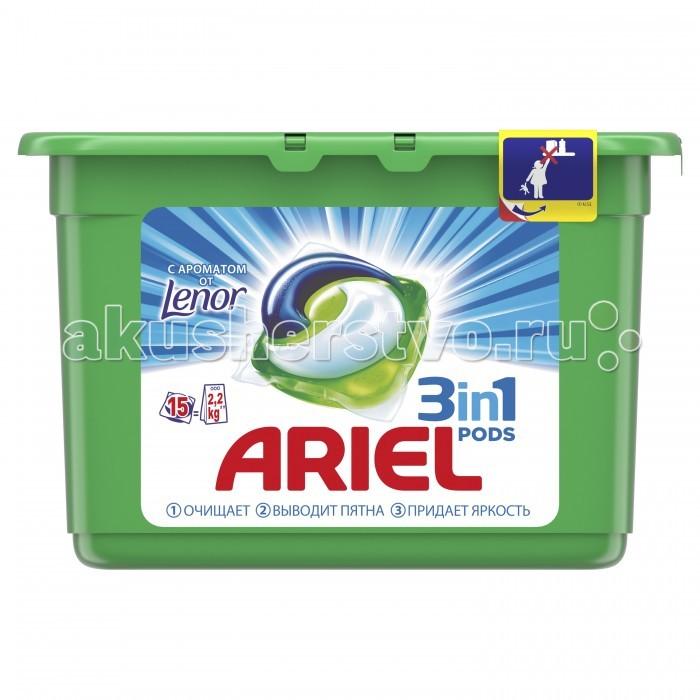Бытовая химия Ariel Капсулы для стирки Pods of Lenor Fresh 15 шт. аппарат для жвачек капсулы в екатеринбурге
