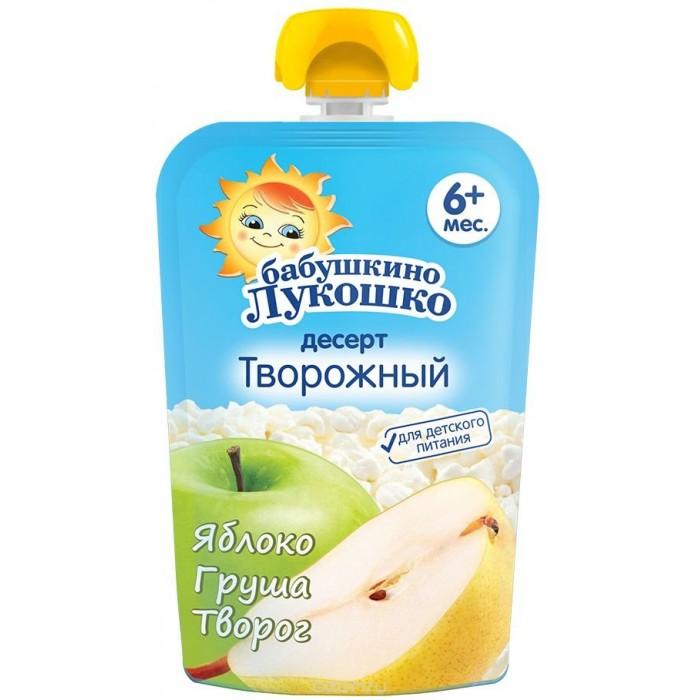Купить Бабушкино лукошко Пюре Яблоко груша с творогом без сахара с 6 мес. 90 г в интернет магазине. Цены, фото, описания, характеристики, отзывы, обзоры
