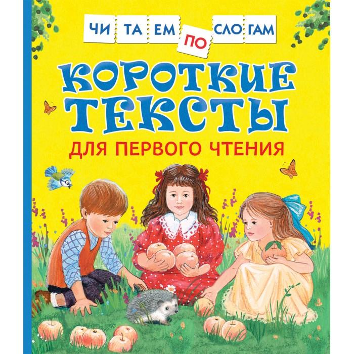 Обучающие книги Росмэн Книжка Короткие тексты для первого чтения росмэн книжка игрушка лошадка мир для малышей