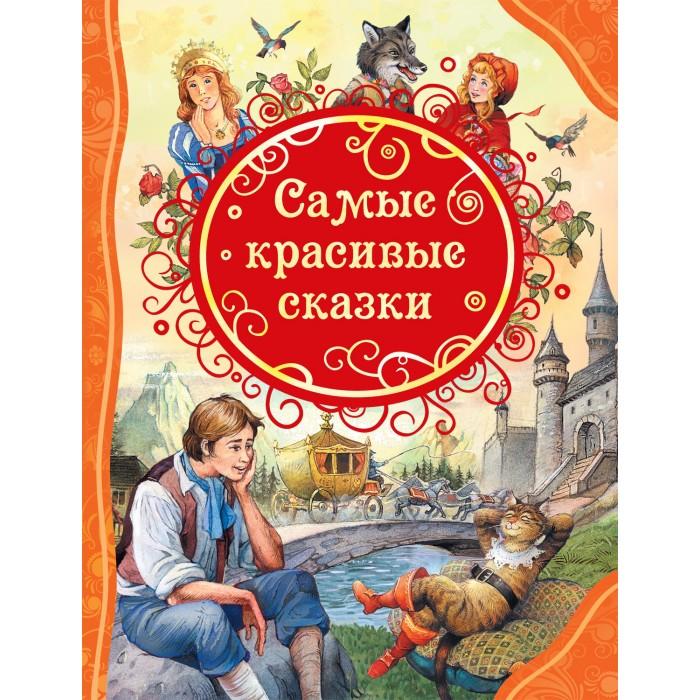 Художественные книги Росмэн Книга Самые красивые сказки ВЛС