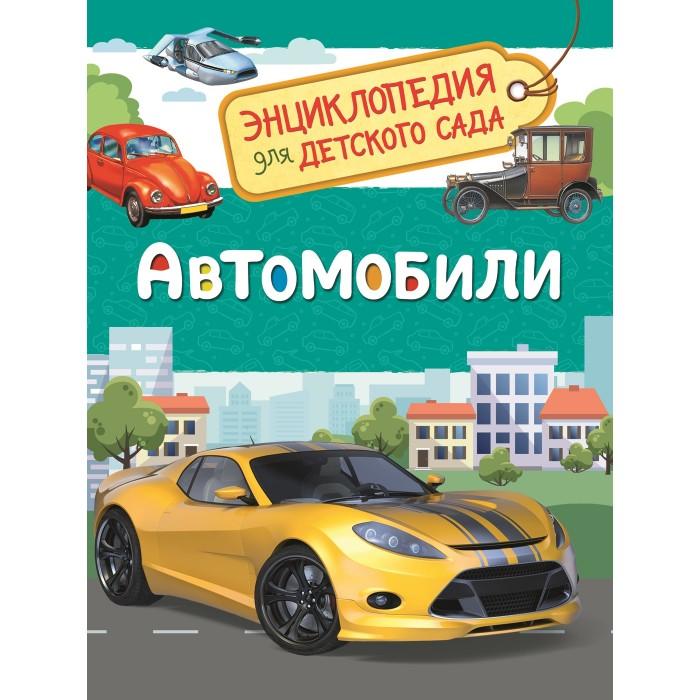 Энциклопедии Росмэн Энциклопедия для детского сада Автомобили щепорез для сада