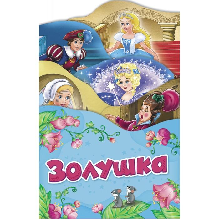 Книжки-картонки Росмэн Раскладные книжки Золушка