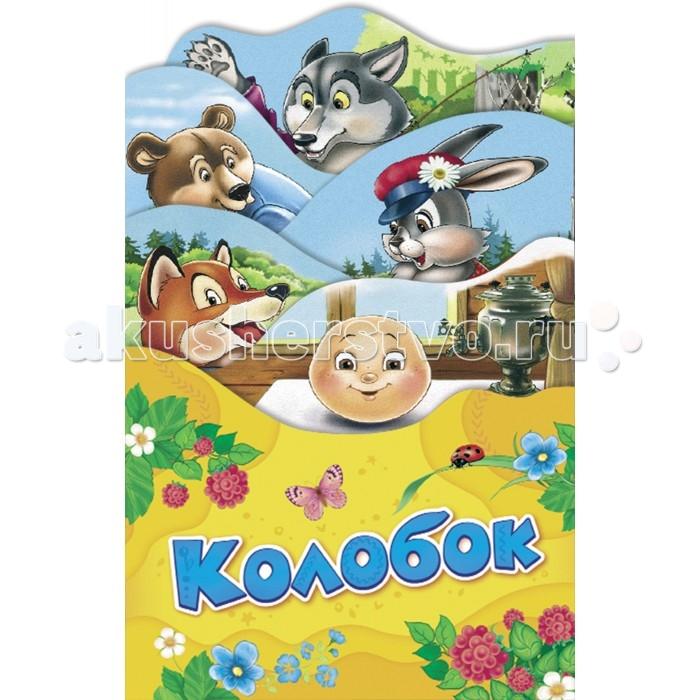 Книжки-картонки Росмэн Раскладные книжки Колобок
