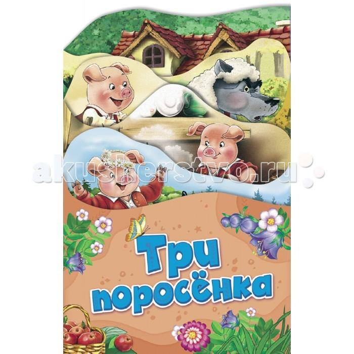 Книжки-картонки Росмэн Раскладные книжки Три поросенка