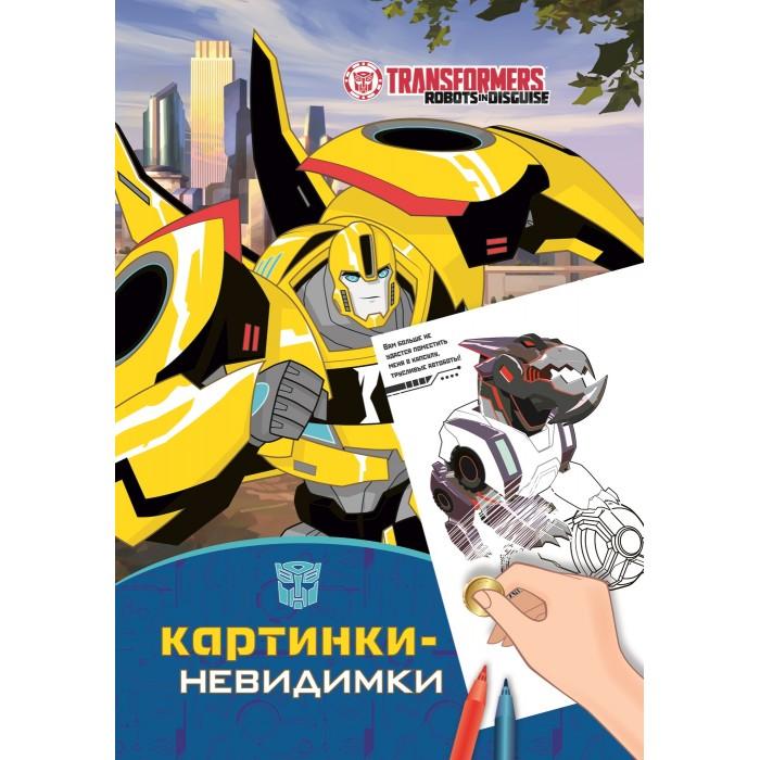 Раскраски Transformers Картинки-невидимки