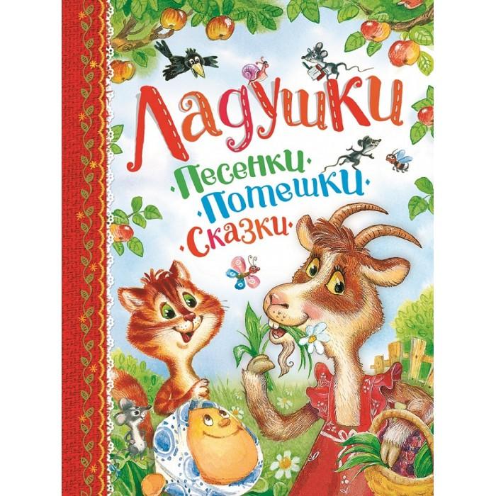 Художественные книги Росмэн Книга Ладушки Песенки потешки сказки ладушки ладушки потешки для малышей
