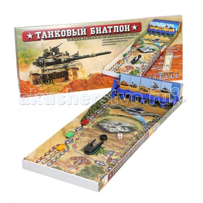 Настольные игры Омский Завод Танковый Биатлон савицкий г яростный поход танковый ад 1941 года