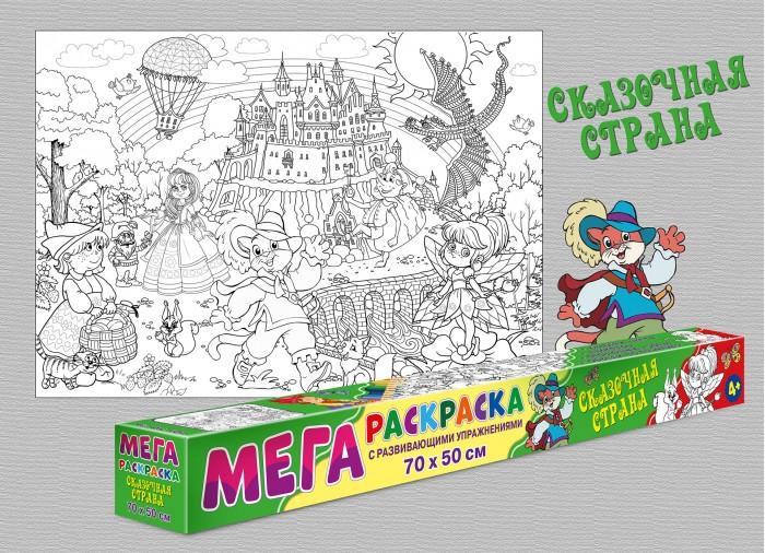 Раскраски Нд-Плэй Мега Сказочная страна раскраски нд плэй раскраска dvd диск с мультфильмами