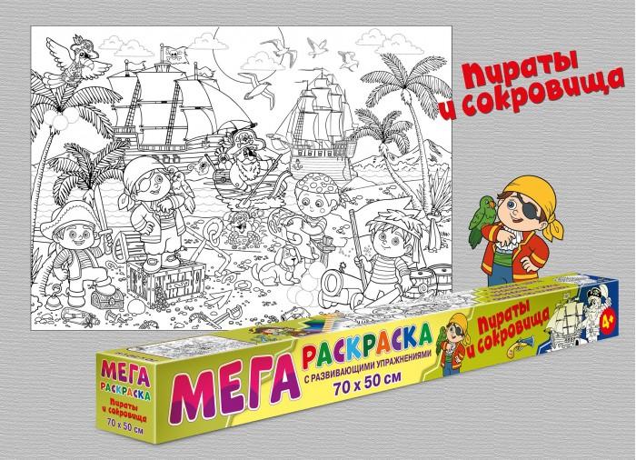 Раскраски Нд-Плэй Мега Пираты и сокровища