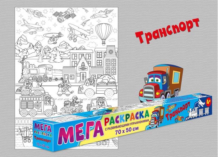 цена Раскраски Нд-Плэй Мега Транспорт