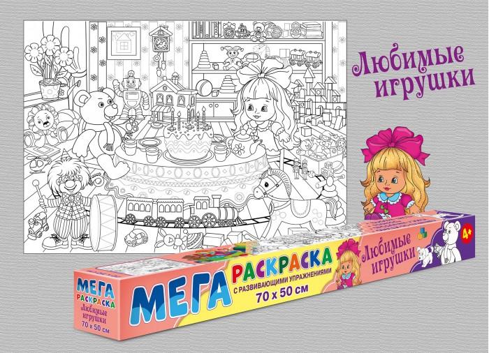 Раскраски Нд-Плэй Мега Любимые игрушки раскраски нд плэй раскраска dvd диск с мультфильмами