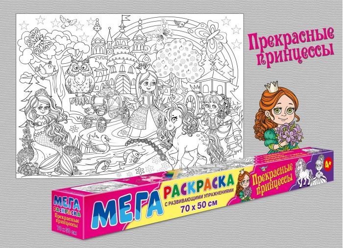 Раскраски Нд-Плэй Мега Прекрасные принцессы эгмонт большая раскраска с наклейками русалочка принцессы дисней