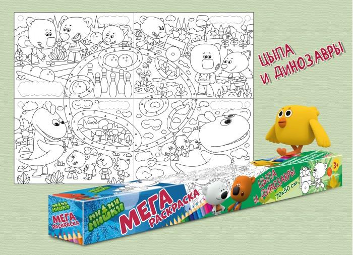 Раскраски Нд-Плэй Мега Мимишки Цыпа и динозавры видеодиски нд плэй экстрасенсы dvd video dvd box
