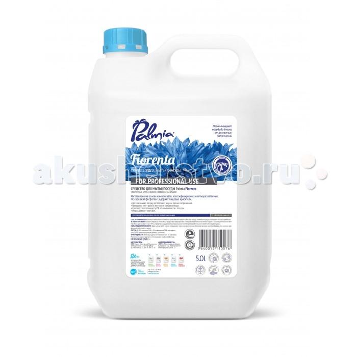 Бытовая химия Palmia Средство для мытья посуды Ежевика и василёк 5 л palmia средство palmia bambini для мытья детской посуды 5 л