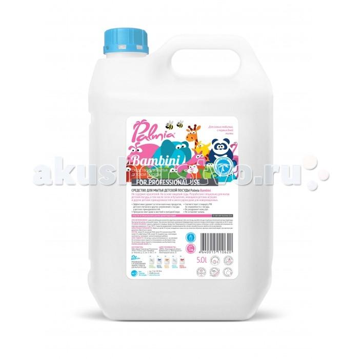 Бытовая химия Palmia Средство для мытья детской посуды на основе пищевой соды 5 л palmia средство palmia bambini для мытья детской посуды 5 л