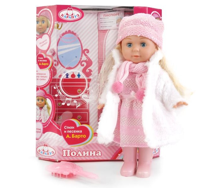 Куклы и одежда для кукол Карапуз Кукла Полина с набором одежды 30 см куклы и одежда для кукол precious кукла близко к сердцу 30 см
