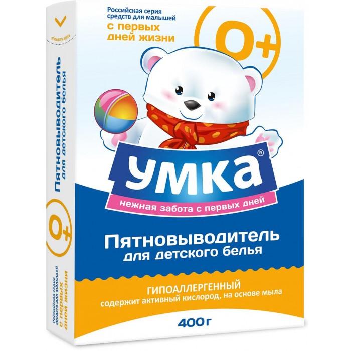 Детские моющие средства Умка Пятновыводитель детский 400 г детские моющие средства умка стиральный порошок детский 400 г