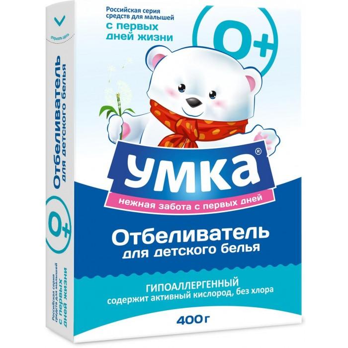 Детские моющие средства Умка Отбеливатель детский 400 г детские моющие средства умка стиральный порошок детский 400 г