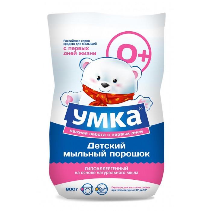 Детские моющие средства Умка Стиральный порошок детский 800 г наша мама детский мыльный порошок 500 гр моющие средства