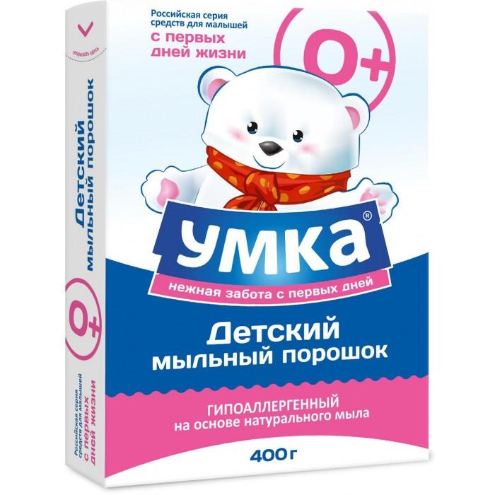 Детские моющие средства Умка Стиральный порошок детский 400 г детские моющие средства умка стиральный порошок детский 400 г