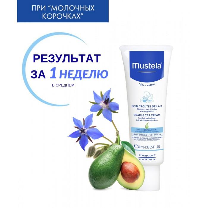Косметика для новорожденных Mustela Bebe Крем для кожи головы при молочных корочках 40 мл mustela пена для ванны mustela bebe 8700794 200 мл