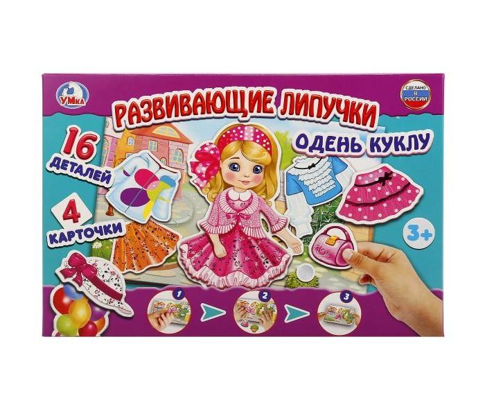 Настольные игры Умка Настольная игра-ходилка Одень куклу с липучками